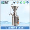 立式不锈钢卫生型食品级小型实验室胶体磨 研磨机 胶磨机组设备