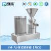 分体式不锈钢卫生型食品级小型实验室胶体磨羊汤研磨机胶磨机