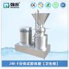 厂家直销分体式卫生型食品级沥青小型实验室胶体磨 研磨机胶磨机